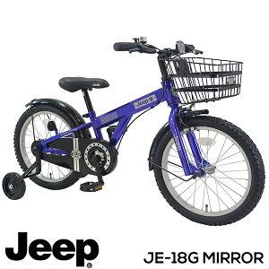【お買い物マラソン限定クーポン発行中!】子供用自転車 JEEP ジープ 子ども自転車 18インチ 幼児用自転車 キッズバイク JE-18G 2020年限定モデル