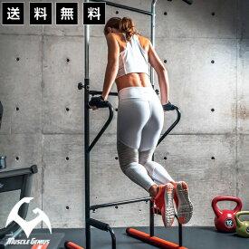 フィットネス トレーニング ディップス プッシュアップバー ぶら下がり健康器 懸垂 チンニング 腕立て 腹筋 くびれ Muscle Genius マッスルジーニアス 俺のマルチジム2 MG-MG02【送料無料】