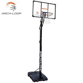 バスケットゴール アーチループ 一般 ミニバス対応 アクショングリップ式高さ調節 ARCH-LOOP バスケットボールゴール ALG03