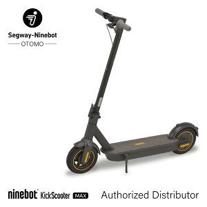【5/31までポイント5倍】電動キックボード 1年保証付 セグウェイ ナインボットSegway Ninebot Kickscooter MAX 65km航続 ハイエンド電動キックスクーター