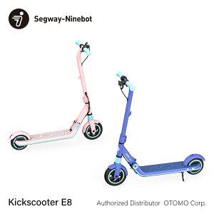 【お買い物マラソン限定クーポン発行中】【1年保証付】セグウェイ ナインボット子供用電動キックボード 子供用電動キックボード Segway Ninebot eKickscooter E8 折りたたみ 電動キックスクーター