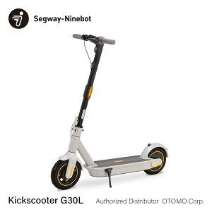 【5/31までポイント5倍】セグウェイ ナインボット電動キックボード 1年保証付 Segway Ninebot Kickscooter G30L Light Cruiser 長距離走行 折りたたみ式 電動キックスクーター