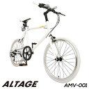 ミニベロ 小径自転車 20インチ シマノ7段変速 LEDライト カギ スマホホルダー プレゼント ALTAGE アルテージ AMV-001…