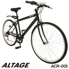 クロスバイク 26インチ 自転車 シマノ6段変速ギア LEDライト ワイヤー錠 フェンダーセット スマホホルダープレゼント 可変ステム ALTAGE アルテージ ACR-001【組立必要品】