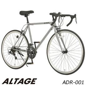ロードバイク 自転車 700c 18段変速 スタンド 付 ALTAGE ARD-001 人気 街乗り おしゃれ レトロ メンズ レディース【組立必要品】