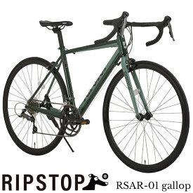 ロードバイク 自転車 700c 軽量 アルミフレーム SHIMANO製 R2000 16段変速 スタンド付 RIPSTOP RSAR-01 gallop【組立必要品】