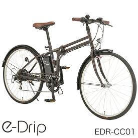 電動アシスト自転車 26インチ 折りたたみ自転車 電動自転車 3モードアシスト機能 シマノ外装6段変速 e-DRIP イードリップ EDR-CC01【組立必要品】