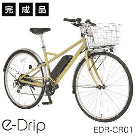 電動アシスト自転車 クロスバイク 27インチ 完成品 カゴ LEDライト 後輪錠 泥除け付き シマノ6段変速 通勤 通学 クロスバイク e-DRIP イードリップ EDR-CR01【完全組立】