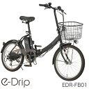 電動アシスト自転車 20インチ 折りたたみ自転車 電動自転車 3モードアシスト機能 シマノ外装6段変速 e-DRIP イードリ…
