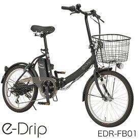 【11/25は当店発行ポイント5倍】電動アシスト自転車 20インチ 折りたたみ自転車 電動自転車 3モードアシスト機能 シマノ外装6段変速 e-DRIP イードリップ EDR-FB01【組立必要品】