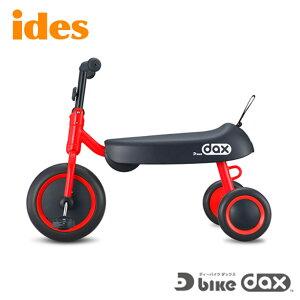 ides アイデス D-bike dax ディーバイクダックス レッド 子供用 幼児用 三輪車 キッズバイク [RY]