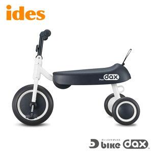 ides アイデス D-bike dax ディーバイクダックス ホワイト 子供用 幼児用 三輪車 キッズバイク [RY]