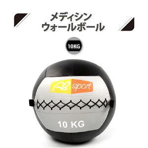 ソフトメディシンボール(ウォール用)/10KG ウォールボール 筋トレ ダイエット フィットネス Absport(エービースポーツ) MEBL-007-10KG