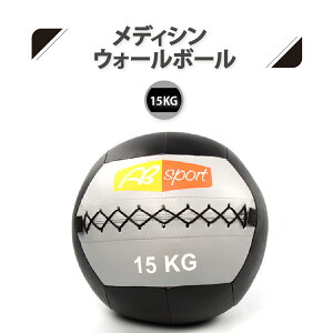 ソフトメディシンボール(ウォール用)/15KG ウォールボール 筋トレ ダイエット フィットネス Absport(エービースポーツ) MEBL-007-15KG