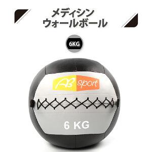 ソフトメディシンボール(ウォール用)/6KG ウォールボール 筋トレ ダイエット フィットネス Absport(エービースポーツ) MEBL-007-6KG
