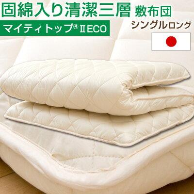 マイティトップ2ECO清潔三層敷布団