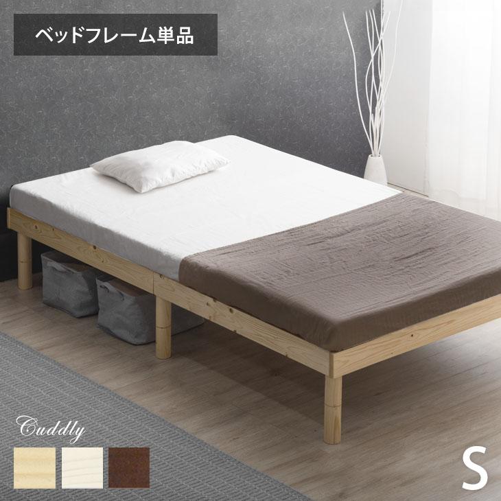 3段階高さ調節 【送料無料】 すのこベッド シングル フレーム 木製 北欧 高さ調節 高さ調整 シンプル ベット おしゃれ ベッドフレーム すのこ ベッド ローベッド ロータイプ シングルベッド スノコ 一人暮らし 新生活 除湿