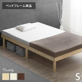 《送料無料》 ベッド すのこベッド シングル ベッドフレーム 一人暮らし 新生活 シングルベッド フレーム 木製 北欧 高さ調節 高さ調整 シンプル ベット おしゃれ すのこ ベッド ローベッド ロータイプ スノコ 除湿
