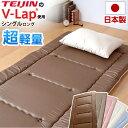 【送料無料】【正規品】 日本製 TEIJIN の V-Lap (R)使用 超軽量 敷布団 シングル ロング 敷き布団 抗菌 防ダニ マイ…