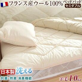 冬は暖かく、夏は涼しい 【送料無料】 日本製 洗える 羊毛 ベッドパッド ウール100% セミダブル 抗菌 防臭 消臭 ウォッシャブル ベッドパット ウール ベッド ベット 敷きパッド 敷きパット ベットパット ウール敷きパッド 敷パッド 国産 綿100%