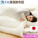 《送料無料》 軽いのに暖かくてびっくり! 日本製 清潔 ふっくら 掛け布団 ほこりが出にくい シングル ロング 洗える …