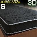 《送料無料》 ボンネルコイル マットレス シングル 厚み 3Dメッシュ ニット 硬め ボンネルコイルマットレス マット ボンネル スプリング スプリングマットレス コイル コイルマットレス ベッドマット ベッドマットレス 圧縮