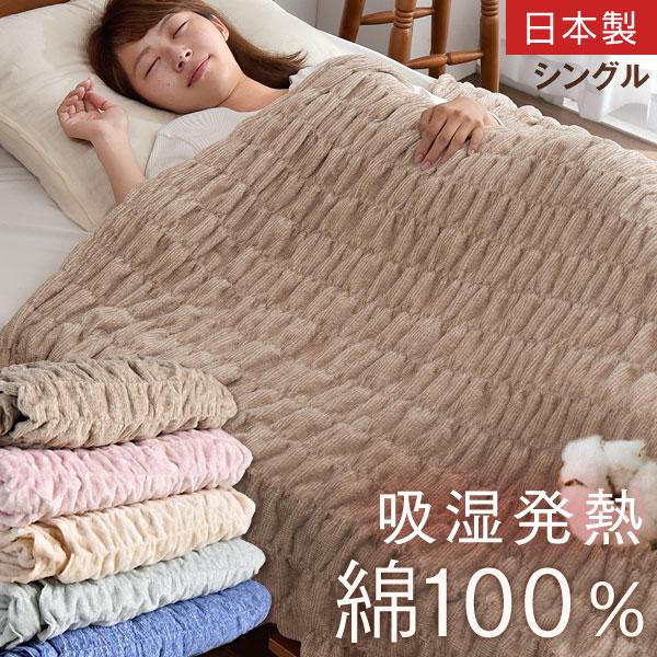 【送料無料】日本製 発熱 コットン 綿毛布 シングル 吸湿発熱 パイル部分 綿100% 綿 毛布 国産 あったか 発熱 洗える 毛布 ホットナチュレネオ 発熱 コットン ケット 洗える 掛け毛布 ブランケット もうふ ふんわり 西川