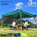 【送料無料】 サイドシート付 ワンタッチ タープテント 3m 3段階調節 UVカット 4人用 日よけ 雨よけ 耐水 スチール キ…