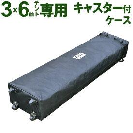 《送料無料》 タープテント3×6m専用キャスター付き収納ケース カバー ケース
