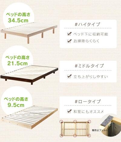【送料無料】ベッドすのこベッドシングルベッドフレーム一人暮らし新生活シングルベッドフレーム木製北欧高さ調節高さ調整シンプルベットおしゃれすのこベッドローベッドロータイプスノコ除湿