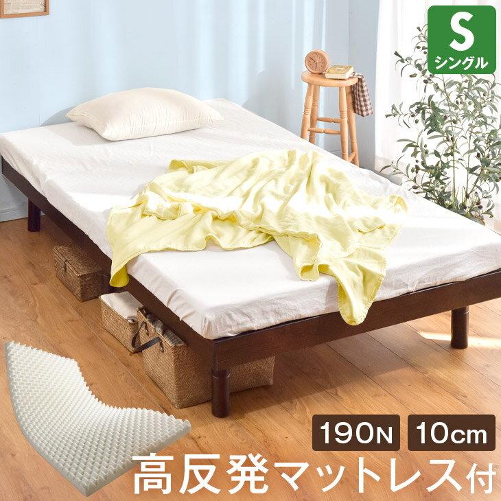 すのこベッド + 高反発 マットレス付き 【送料無料】高さ調節 すのこ ベッド シングル マットレス ローベッド ベット ベッドフレーム シングルベッド 北欧 高反発マットレス マット 190N 10cm