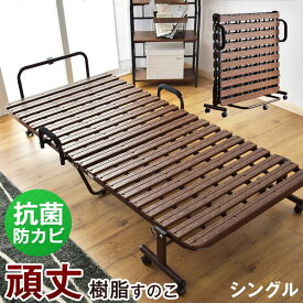 【送料無料】 樹脂すのこ 折りたたみすのこベッド シングル 抗菌 防カビ 除湿 折りたたみベッド すのこ スノコ 折り畳みすのこベッド 樹脂すのこベッド ベッド ベット 折り畳み シングル すのこベッド 折りたたみ
