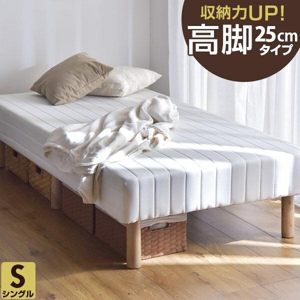 【送料無料】【大型商品】 25cm脚 長脚 一体型 脚付きマットレス シングル シングルベッド シングルベット マットレス ベッド 脚付ベッド 脚付マットレス 脚付マット 脚付き 脚付 ベッド