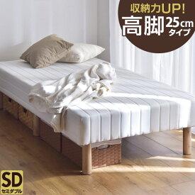 【送料無料】【大型商品】 25cm脚 SD 長脚 一体型 脚付きマットレス セミダブル セミダブルベッド セミダブルベット マットレス ベッド 脚付ベッド 脚付マットレス 脚付マット 脚付き 脚付 ベッド