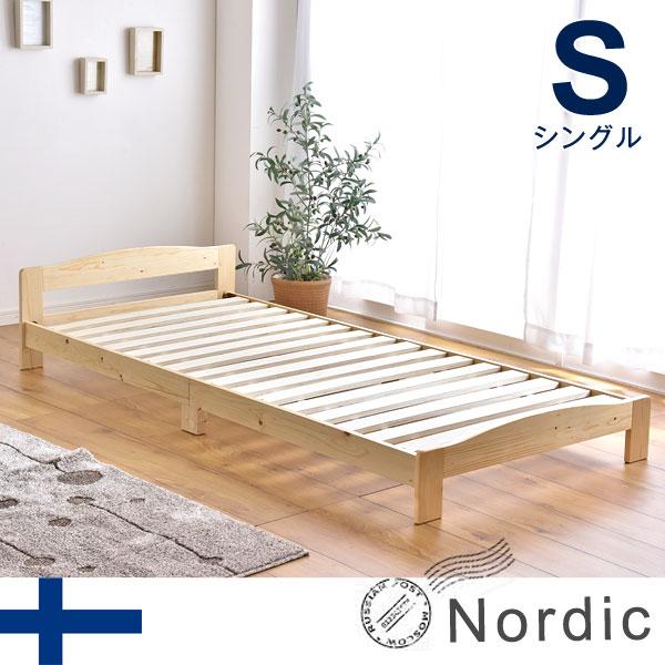 【送料無料】すのこベッド シングル フレームのみ 北欧 すのこ ベッド すのこベット ローベッド ローベット 木製 ベット ロー シンプル ベッドフレーム シングルベット スノコベッド ベットフレーム
