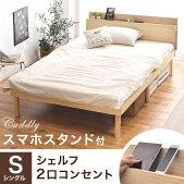 すのこベッド/3段階高さ調節