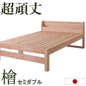 超頑丈タイプ《送料無料》 国産 ひのきベッド コンセント付き すのこベッド セミダブル 棚付き 高さ調整2段階 ひのきベッド セミダブルベッド スノコベッド ひのき ヒノキベッド フレーム すのこベット コンセント付き 宮付き 安全 檜 日本製