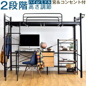 高さが選べるロフトベッド