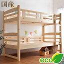 《送料無料》日本製 2段ベッド 無添加蜜ろう仕上げ 二段ベッド エコ塗装 国産 二段ベット 2段ベット 2段 二段 ベッド …