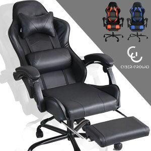 《送料無料》 ゲーミングチェア リクライニング フットレスト バケットシート ハイバック 椅子 オフィスチェア オフィスチェアー ワークチェア パソコンチェアー パソコンチェア チェア レ