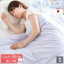 《送料無料》楽天ランキング1位 日本製 洗える 肌掛け布団 東レ ftα 羽毛タッチ 綿100% シングル 肌かけ 肌掛け 掛け…