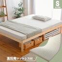 最安挑戦中!《送料無料》ベッド マットレス付き シングル すのこベッド + 高反発 高さ調節 3段階 すのこ シングルベッ…