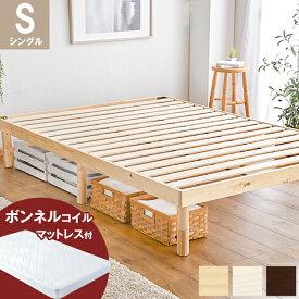 ボンネルコイルマットレス付き! すのこベッド《送料無料》高さ調節 すのこ ベッド シングル マットレス ローベッド ベット ベッドフレーム シングルベッド 北欧 ボンネルマットレス マットセット おすすめ おしゃれ 木製