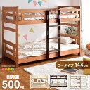 《送料無料》 木製 2段ベッド シングル対応 耐荷重500kg ロータイプ パイン材 はしご 二段ベッド 二段ベット 新入学 …