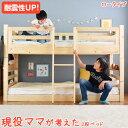 【送料無料】【大型商品】 ロータイプ 135cm 木製 2段ベッド シングル 二段ベッド シンプル パイン すのこ 子供部屋 …