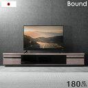 《送料無料》 テレビ台 日本製 完成品 幅180 国産 木製テレビ台 TV台 テレビボード ロータイプ ローボード テレビ台 TVボード 32型 40型 42型 60型 収納 おしゃれ テレビラック