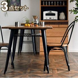 《送料無料》 ダイニングテーブルセット 3点 正方形 80×80 天然木 2人掛け テーブル + チェア セット ダイニング ダイニングテーブル スチール 脚 ダイニングチェア チェアー スタッキング イス 椅子 いす 収納 フック 棚網 二人掛け
