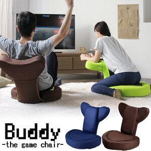 座 子 ゲーム 椅