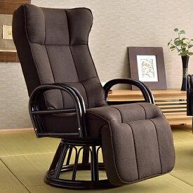 《送料無料》 ラタンチェア 回転式 ハイバック 高座椅子 座椅子 回転座椅子 回転椅子 椅子 回転 リクライニング 3Dヘッドレスト オットマン 足置 肘掛 木製 パーソナルチェア 一人掛け 肘付 ラタン 籐 チェア チェアー 和室 ギフト 敬老の日