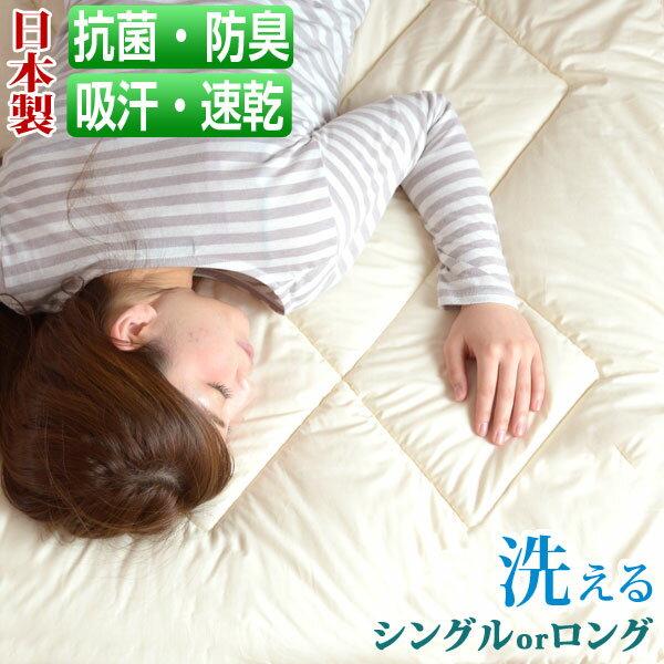 【送料無料】 日本製 洗える 清潔 ベッドパッド シングル ロング 防臭 抗菌 速乾 吸汗 消臭 敷きパッド 敷パッド 帝人 アクフィットECO テイジン ベッドパット ベッド 敷きパット 国産 夏 ウォッシャブル 綿100%